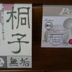 整理タンス桐子タグ